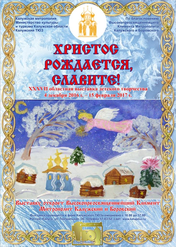 рождественская выставка афиша 3